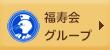 福寿会グループ