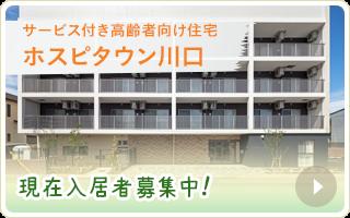 サービス付き高齢者向け住宅「ホスピタウン川口」現在入居者受付中!