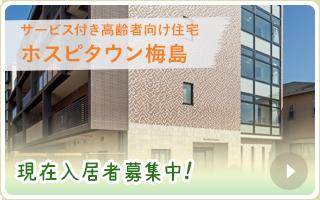 サービス付き高齢者向け住宅「ホスピタウン梅島」現在、入居者募集中!
